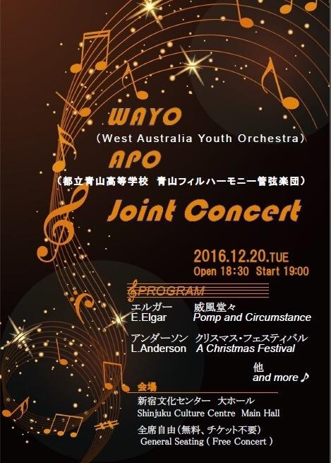 青山フィルハーモニー管弦楽団 WAYO&APO ジョイントコンサート