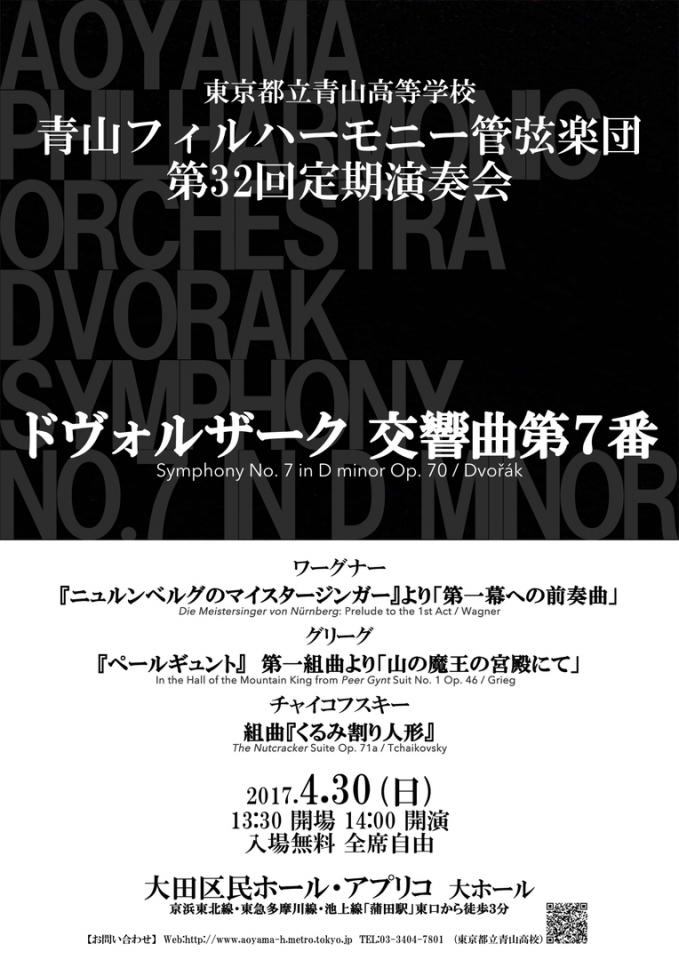 青山フィルハーモニー管弦楽団 第32回定期演奏会