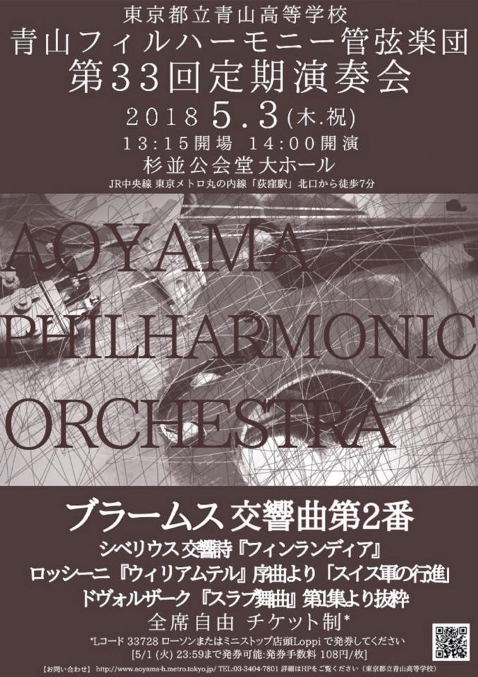 青山フィルハーモニー管弦楽団 第33回定期演奏会