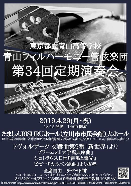青山フィルハーモニー管弦楽団第34回定期演奏会