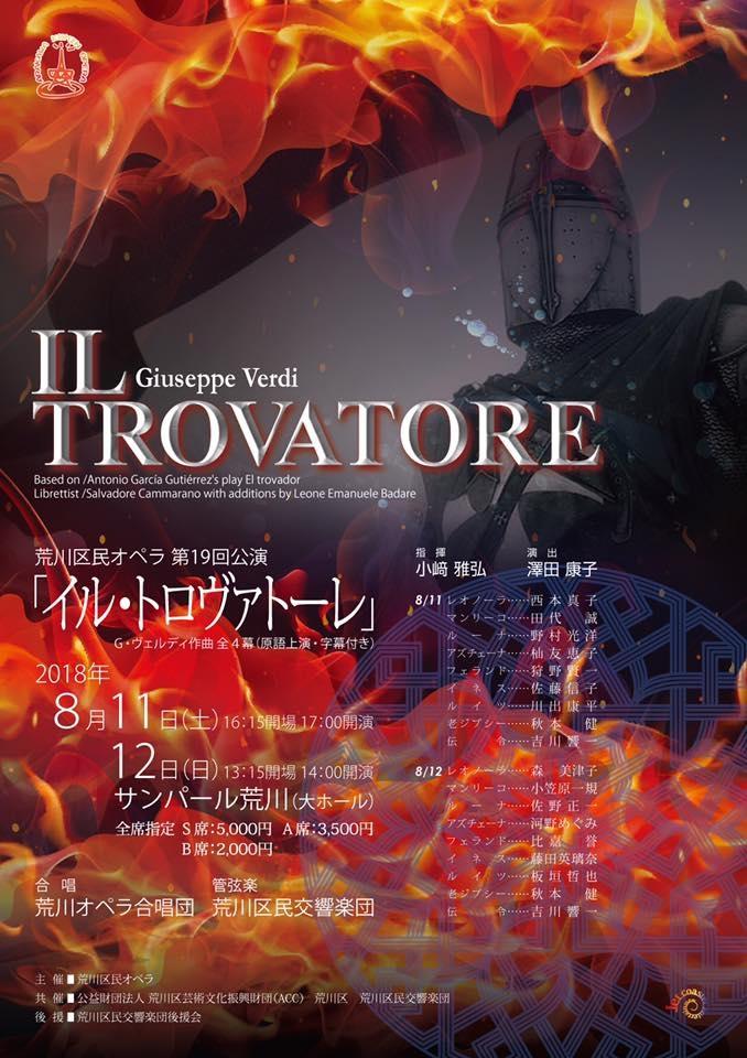 荒川区民オペラ 第19回公演