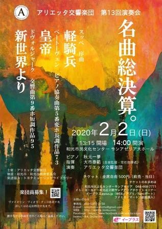 アリエッタ交響楽団 第13回演奏会 名曲総決算。