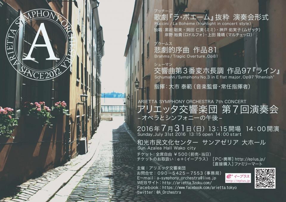 アリエッタ交響楽団 第7回演奏会~オペラとシンフォニーの午後~