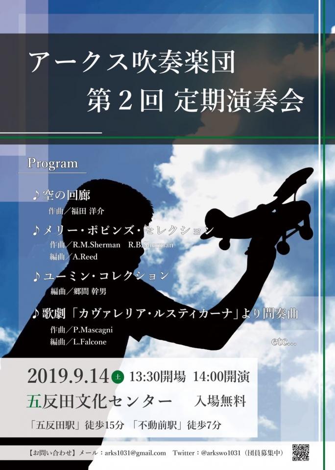 アークス吹奏楽団 第2回定期演奏会