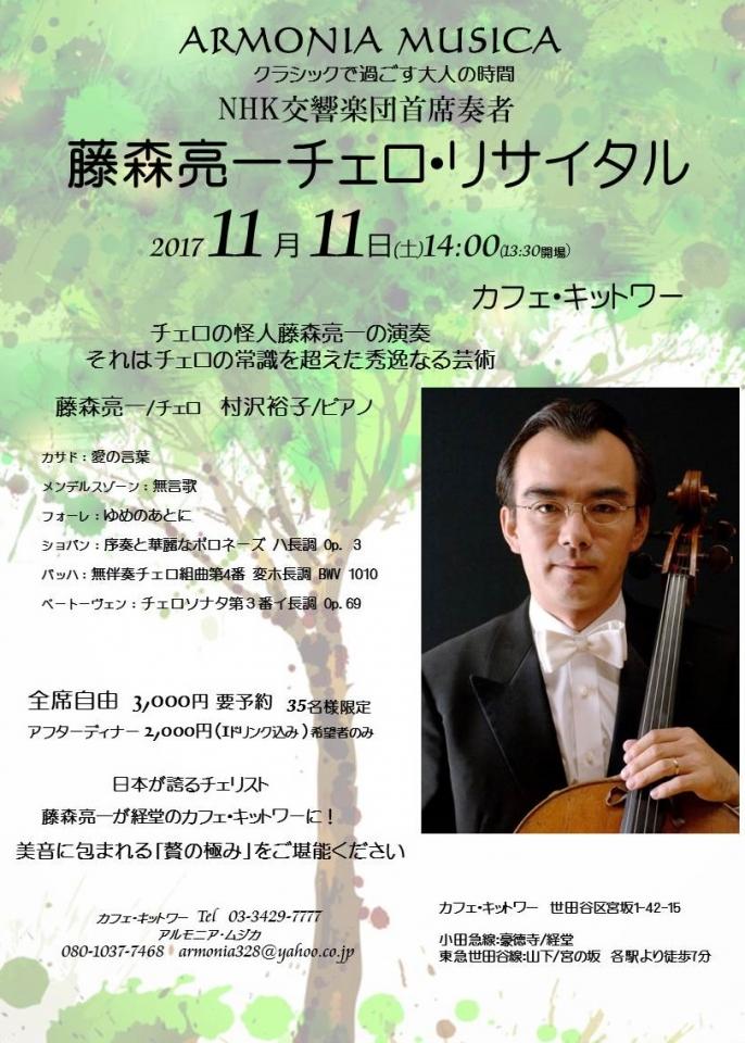 アルモニア・ムジカ NHK交響楽団首席:藤森亮一チェロリサイタル