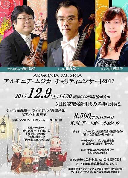 アルモニア・ムジカ アルモニア・ムジカチャリティ:NHK交響楽団弦の名手と共に