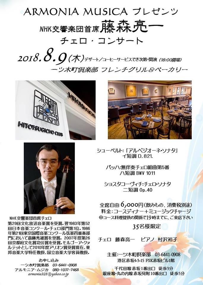 アルモニア・ムジカ NHK交響楽団首席・藤森亮一チェロ・コンサート