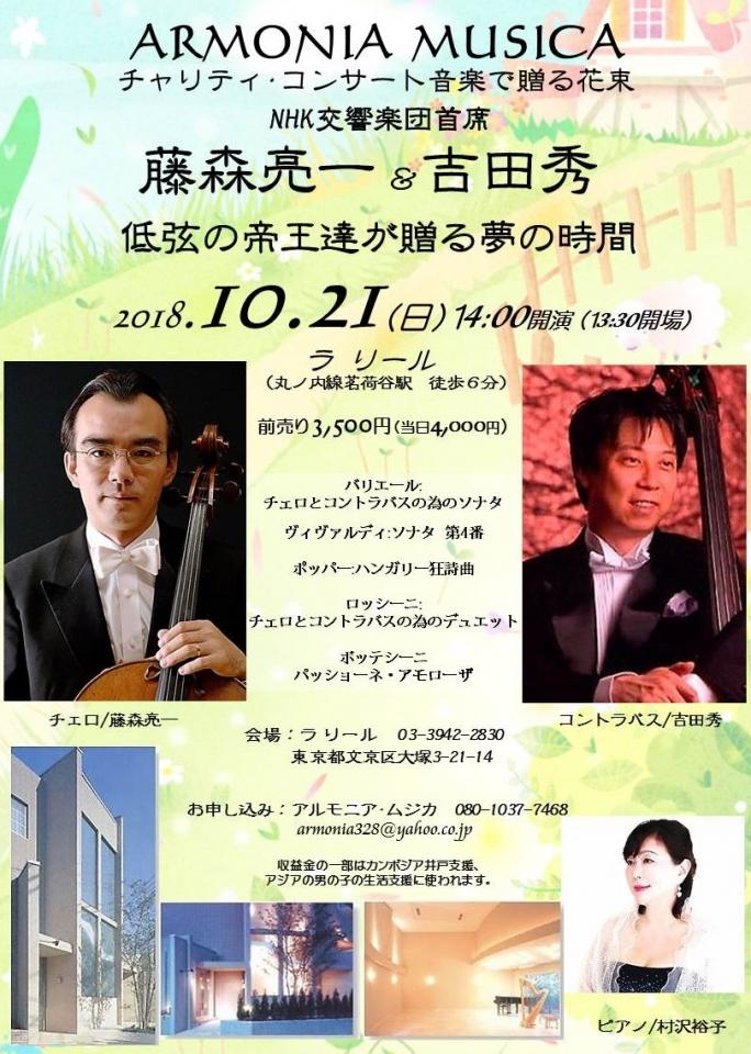アルモニア・ムジカ N響の首席チェロとコントラバスの名手 藤森亮一&吉田秀によるデュオ・コンサート