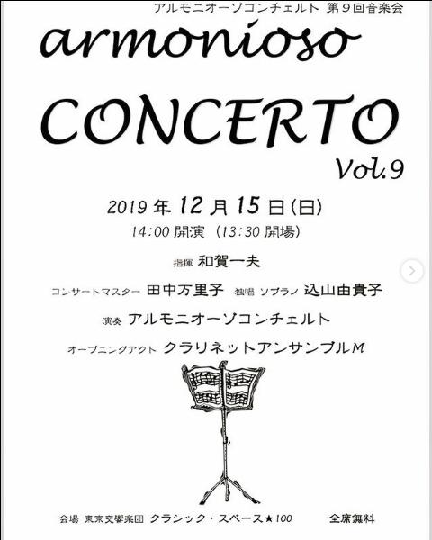 armoniosoCONCERTO 第9回音楽会
