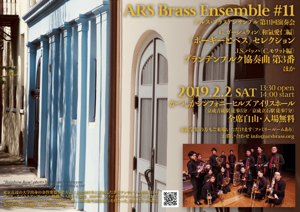 ARS Brass Ensemble 第11回演奏会