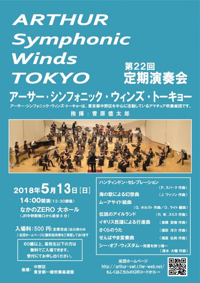 ARTHUR Symphonic Winds TOKYO 第22回定期演奏会