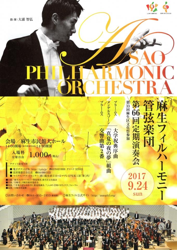 麻生フィルハーモニー管弦楽団 第66回定期演奏会