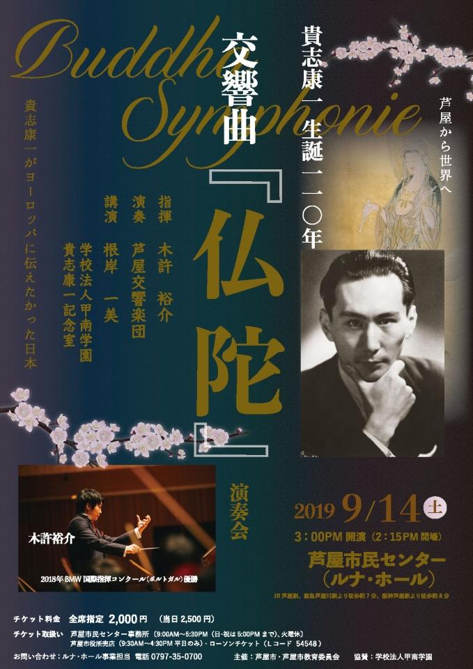 芦屋交響楽団 貴志康一生誕110年 交響曲「仏陀」演奏会