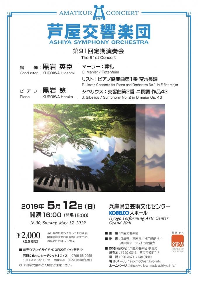 芦屋交響楽団第91回定期演奏会