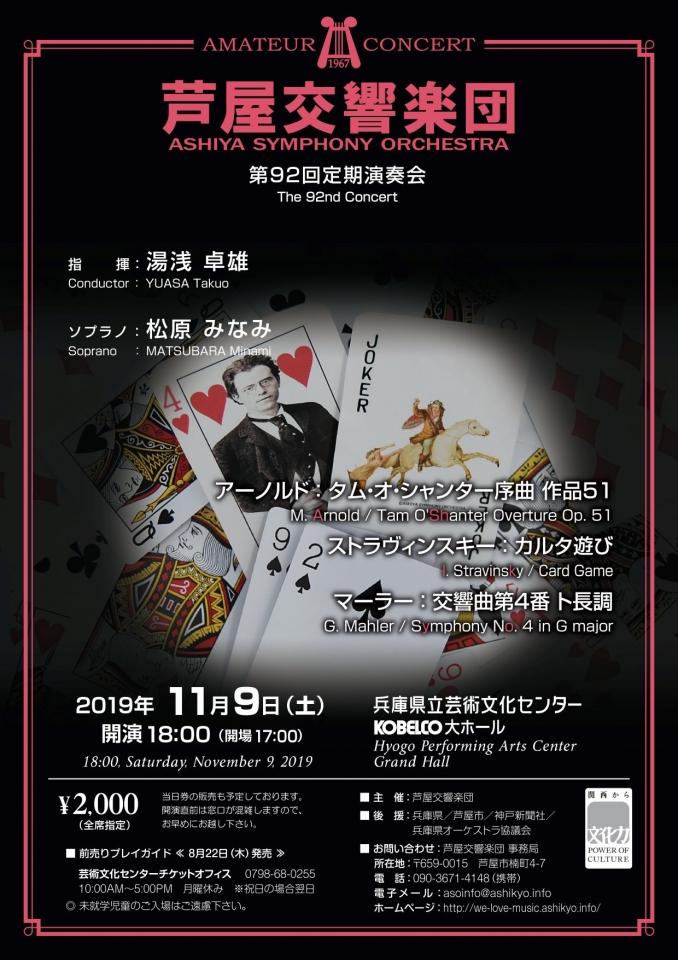芦屋交響楽団第92回定期演奏会