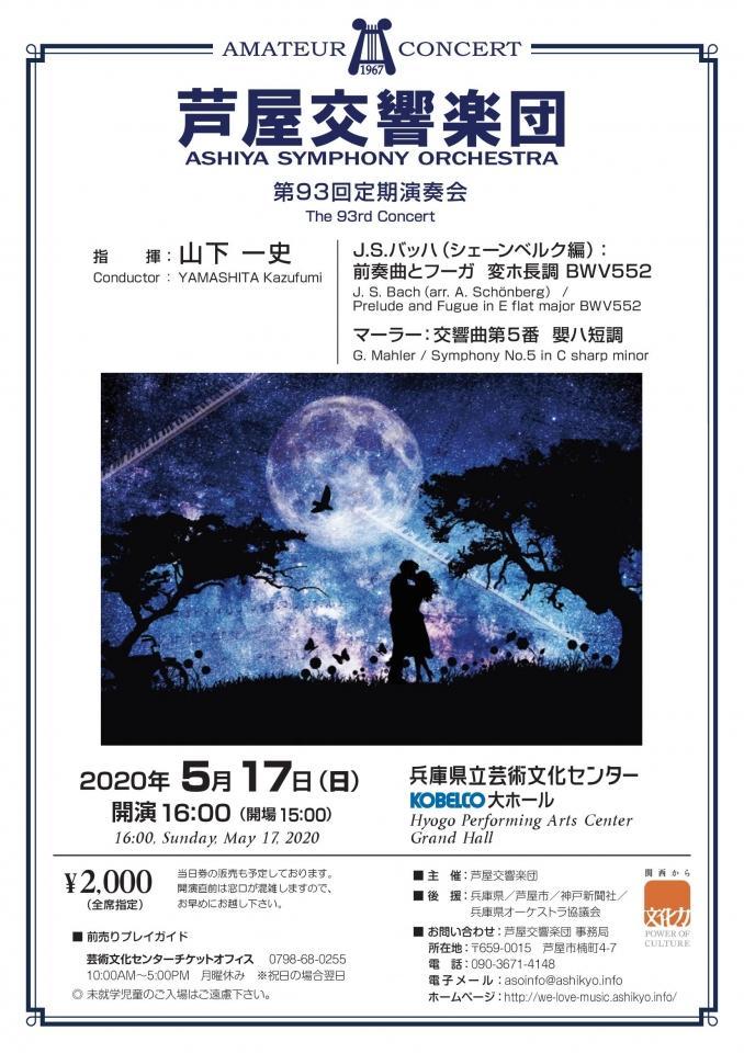 【中止】芦屋交響楽団 第93回定期演奏会