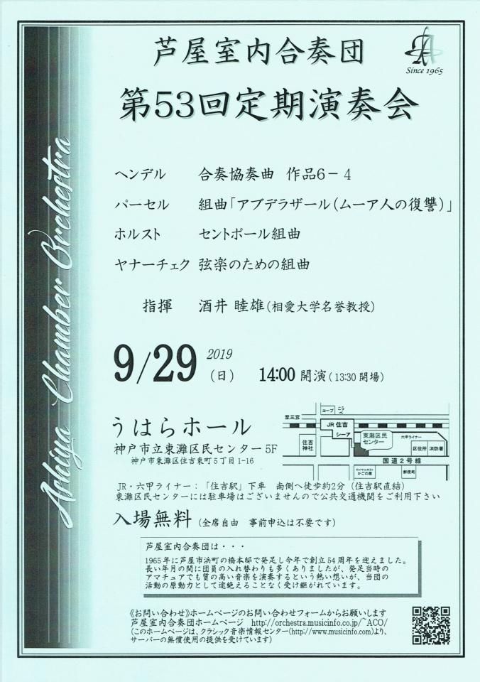 芦屋室内合奏団 第53回定期演奏会