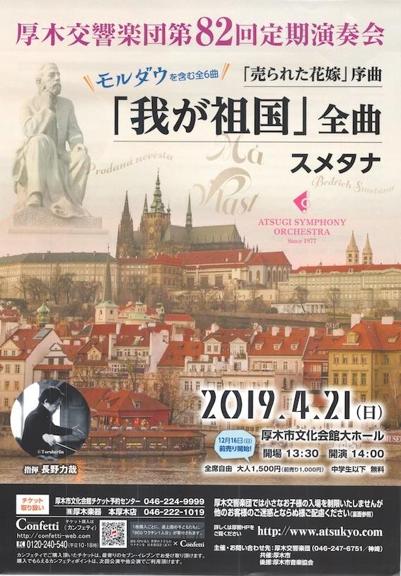 厚木交響楽団 第28回定期演奏会