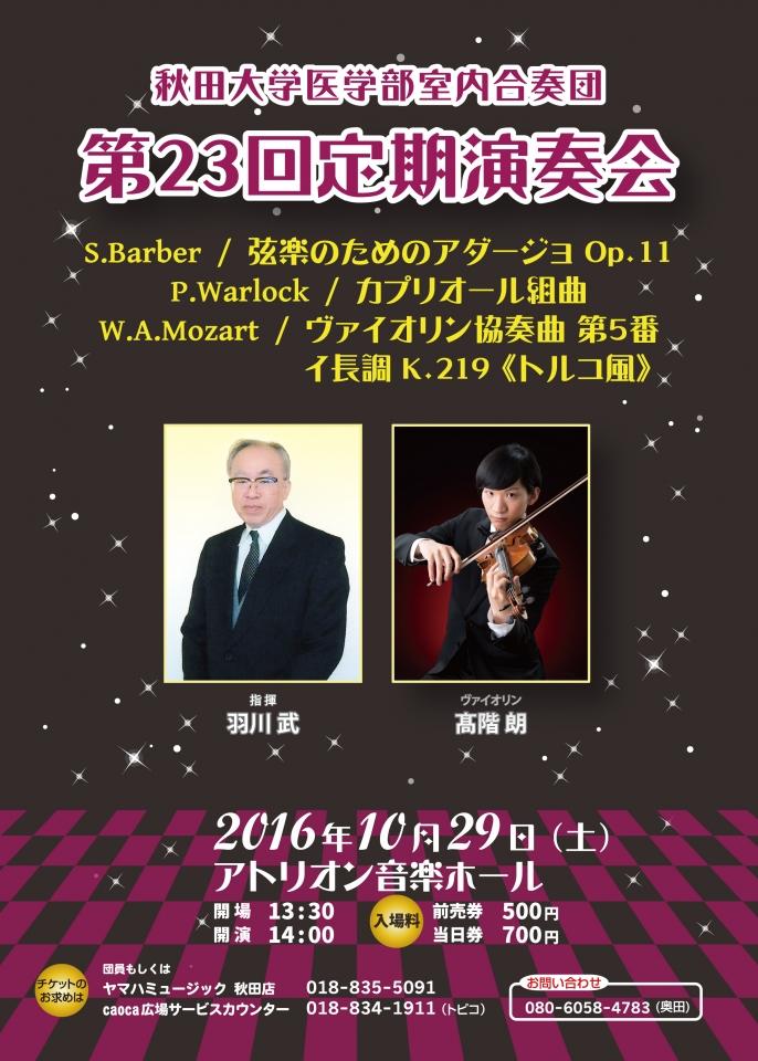 秋田大学医学部室内合奏団 第23回定期演奏会