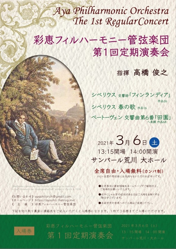 彩恵フィルハーモニー管弦楽団 第1回定期演奏会