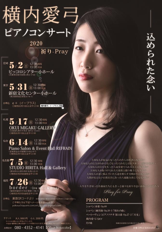 【時期未定の延期】横内愛弓 ピアノコンサート2020~祈り-Pray~名古屋公演