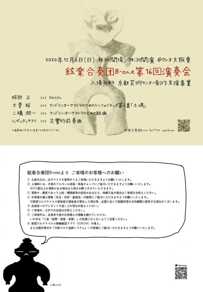 絃楽合奏団B-one 第16回演奏会