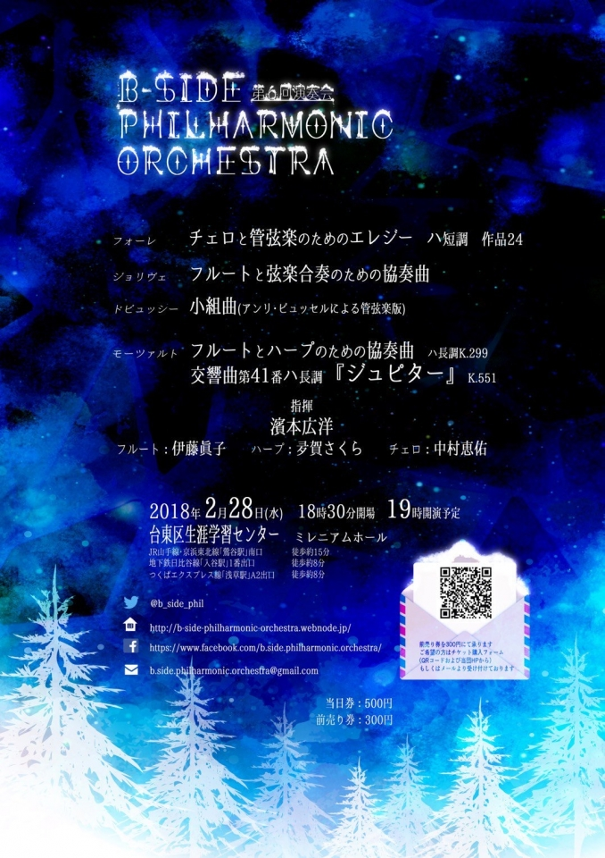B-side Philharmonic Orchestra 第6回演奏会