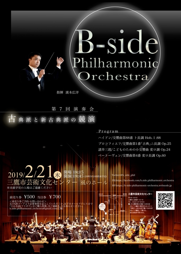 B-side Philharmonic Orchestra 第7回演奏会