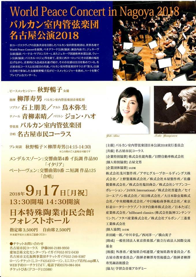 バルカン室内管弦楽団 名古屋公演2018