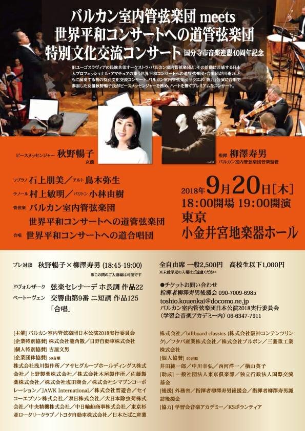 バルカン室内管弦楽団 meets 世界平和コンサートへの道管弦楽団 特別文化交流コンサート