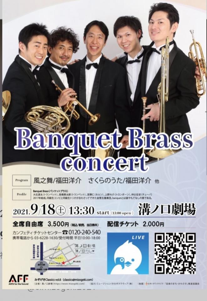 Banquet Brass みぞげきClassics vol.6