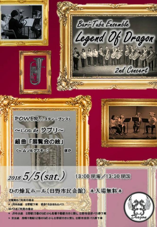 """バリチューバアンサンブル """"Legend Of Dragon"""" 2nd Concert"""