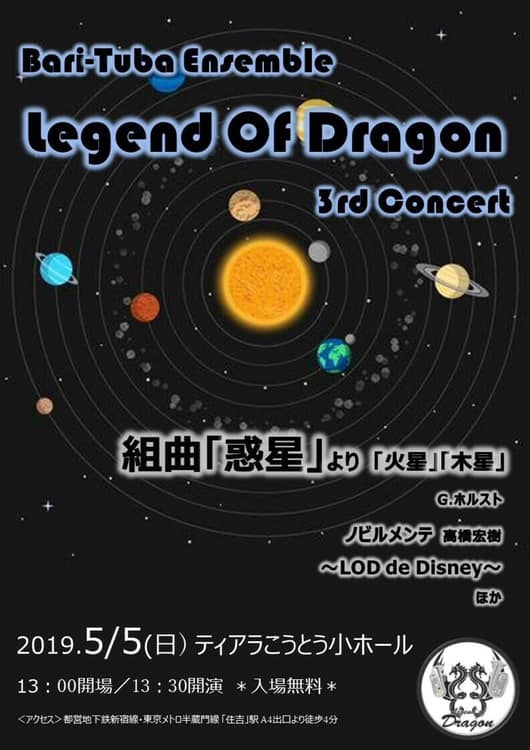 Bari-Tuba Ensemble Legend Of Dragon 3rd Concert