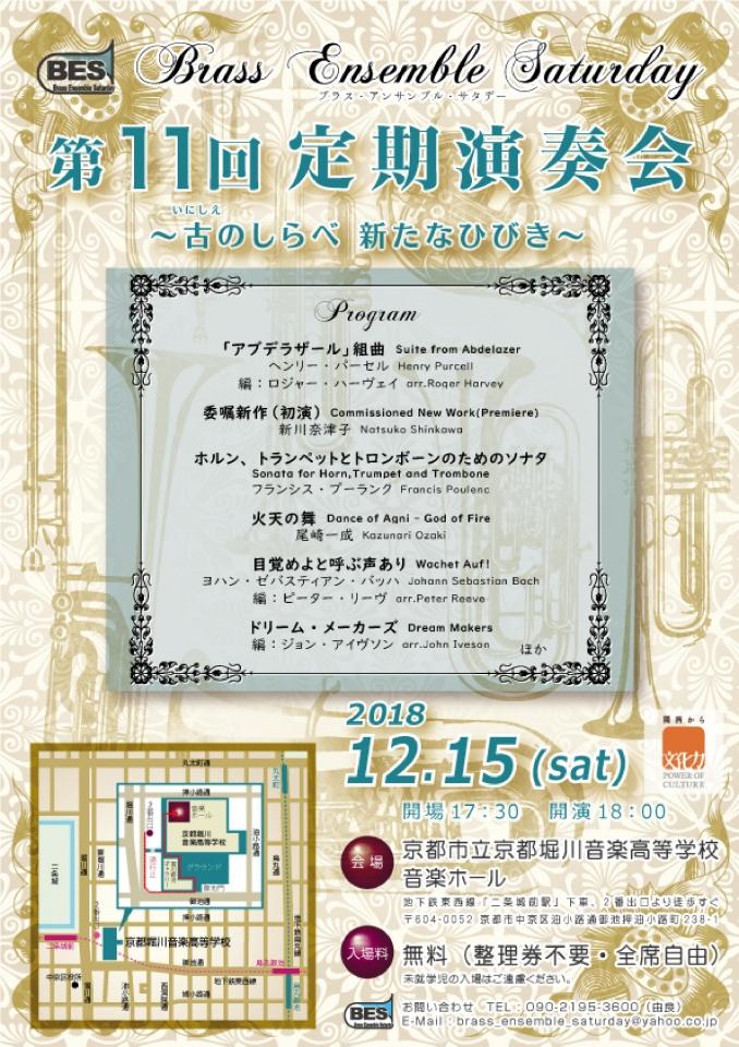 Brass Ensemble Saturday (ブラス・アンサンブル・サタデー) 第11回定期演奏会 ~古(いにしえ)のしらべ 新たなひびき~