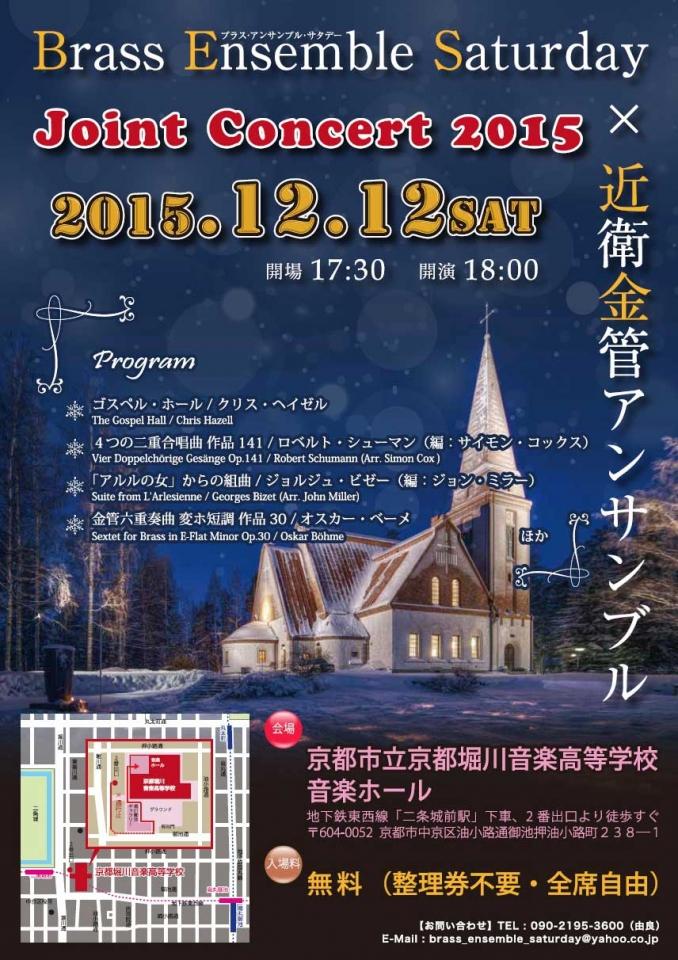 Brass Ensemble Saturday 金管アンサンブルジョイントコンサート