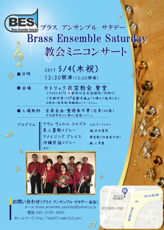 Brass Ensemble Saturday(ブラス・アンサンブル・サタデー) 教会ミニコンサート