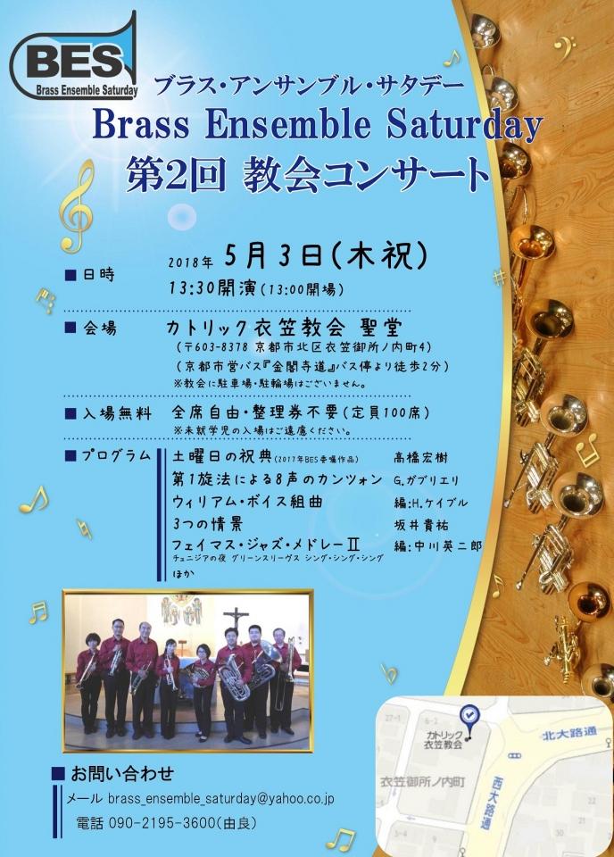 Brass Ensemble Saturday 第2回教会コンサート