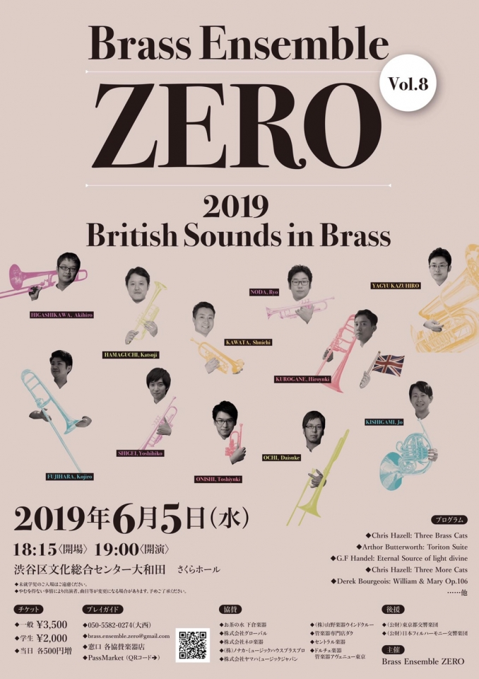 Brass Ensemble ZERO Brass Ensemble ZERO vol.8 British Sounds in Brass!!