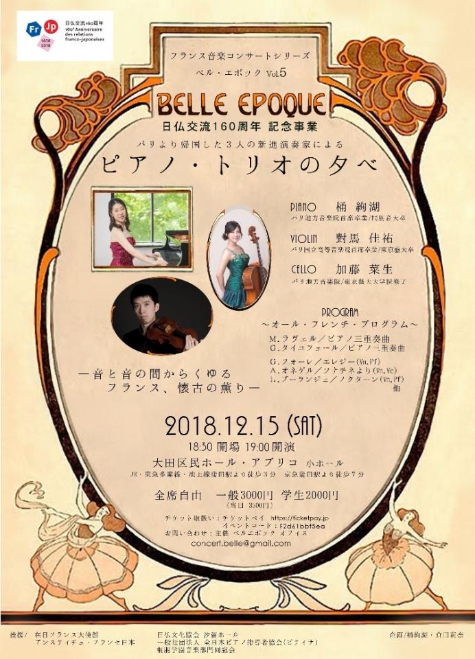 ベルエポック・オフィス Belle Epoque vol.5〜ピアノトリオの夕べ〜