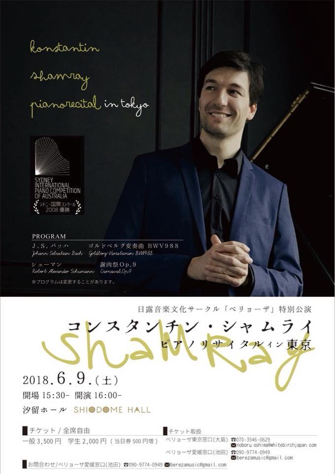 日露音楽文化サークル「ベリョーザ」特別公演 コンスタンチン・シャムライピアノリサイタル