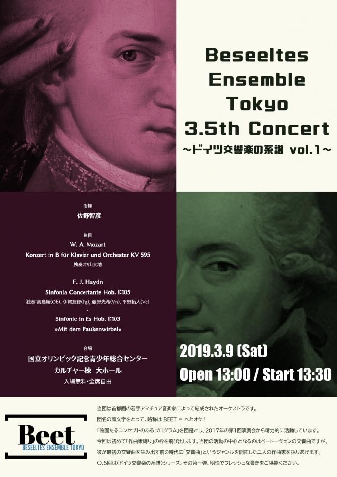 Beseeltes Ensemble Tokyo 第3.5回演奏会