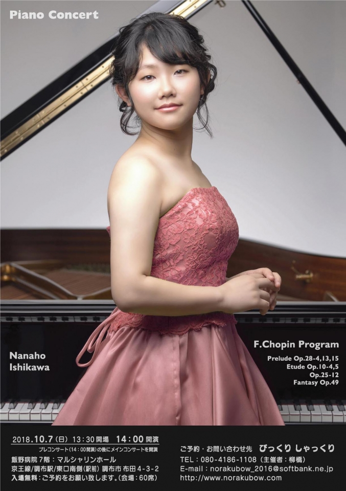 びっくりしゃっくり 音色のあかりシリーズ 第7回 F.ショパン ピアノ プログラム コンサート解説付