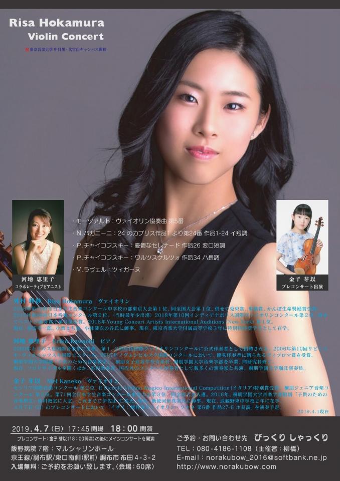 びっくりしゃっくり 外村理紗 ヴァイオリンコンサート