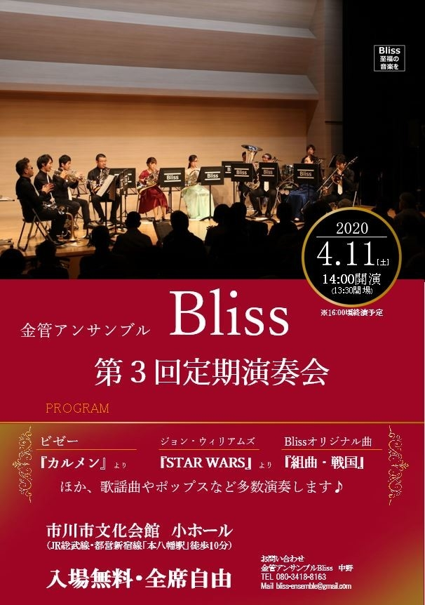 金管アンサンブルBliss 第3回定期演奏会