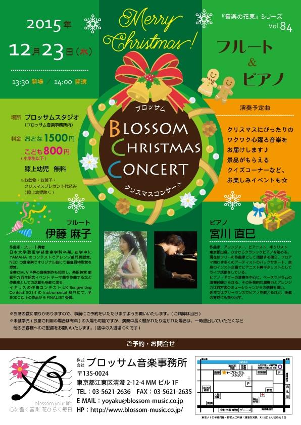 ブロッサム音楽事務所 『音楽の花束』シリーズ Vol.84 ブロッサム クリスマス コンサート