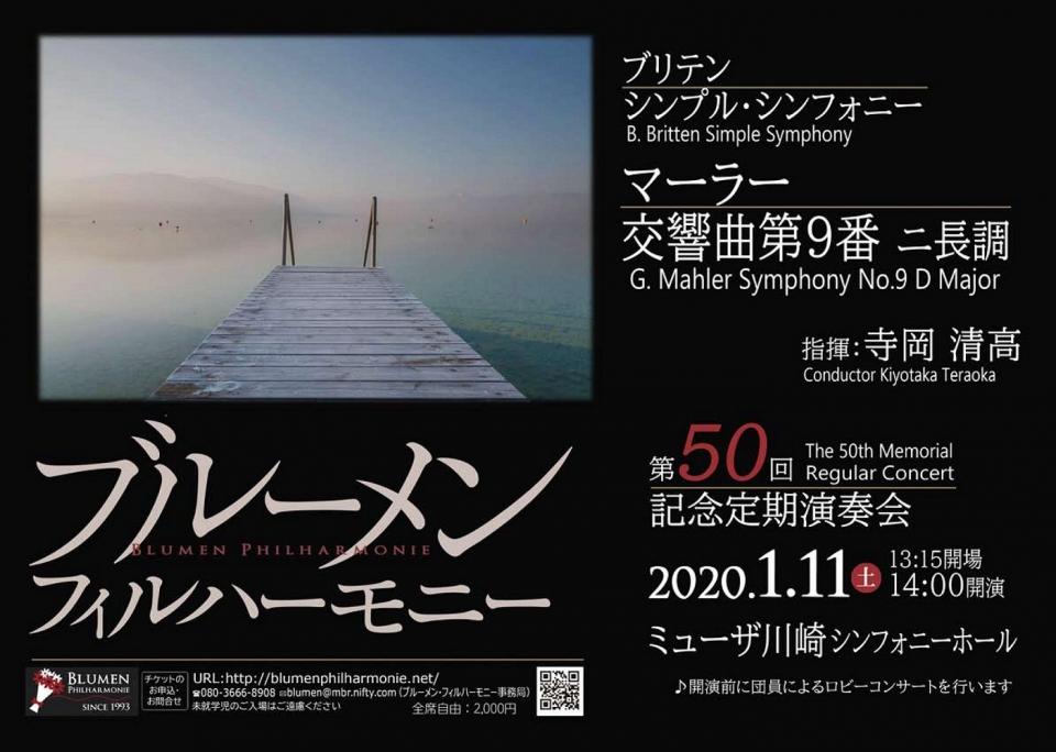 ブルーメン・フィルハーモニー 第50回記念定期演奏会