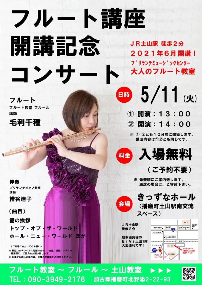 【延期】ブリランテミュージックセンター フルート講座開講記念コンサート