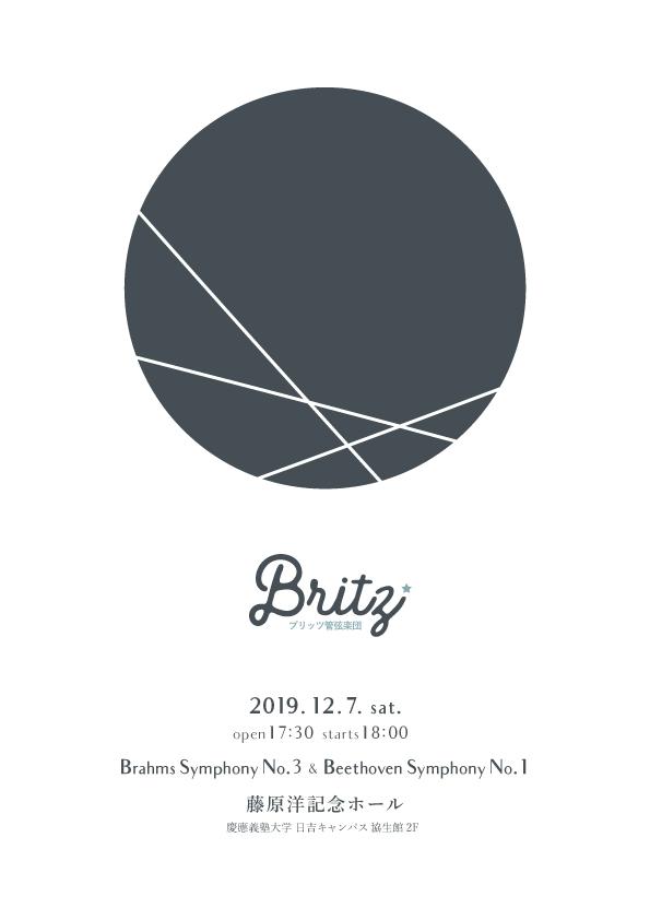 Britz管弦楽団 創立記念演奏会