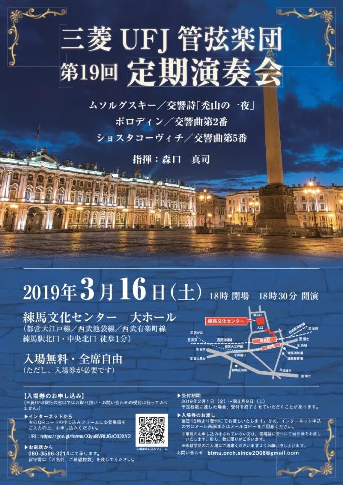 三菱UFJ管弦楽団 第19回定期演奏会
