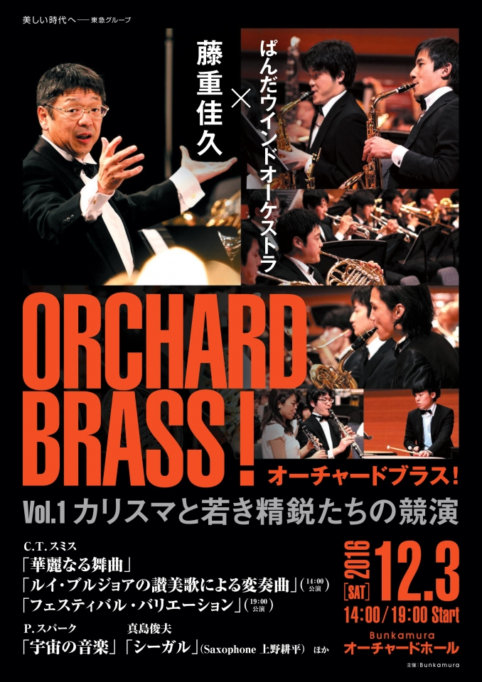 Bunkamura 『オーチャードブラス!第1回 カリスマと若き精鋭たちの競演』